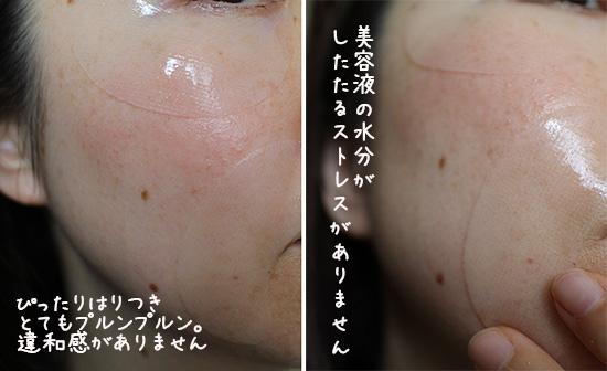 透明シートマスク ハイドロゲル 美容液おすすめ 体験談