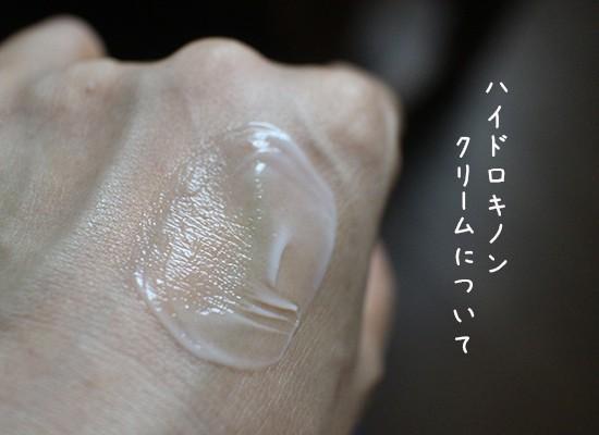 ハイドロキノン クリーム おすすめ ビーグレン 口コミ 2