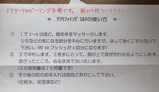 吉木伸子先生スキンケア ピーリング使用方法