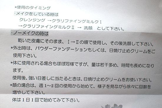吉木伸子先生スキンケア ピーリング使用方法 2