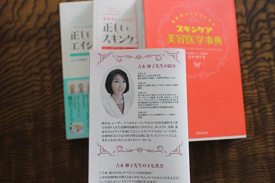 吉木伸子スキンケア ドクターY 口コミ レビュー