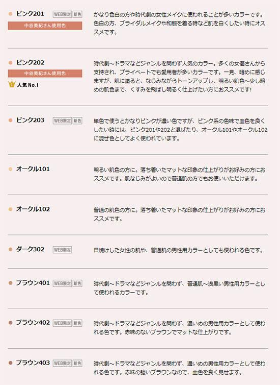 10min ミネラル クリームファンデ 色選び TV&MOVIE 中谷美紀