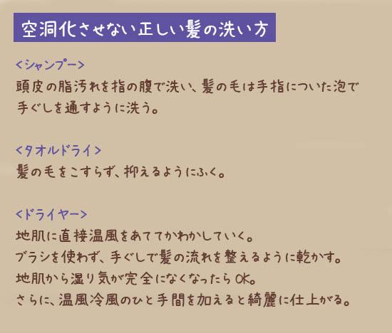 NHKガッテン 髪 ダメージヘア原因 解消方法