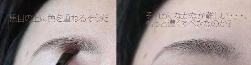 あさイチ 眉毛の色 付け方 体験談